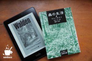 『森の生活 ウォールデン』