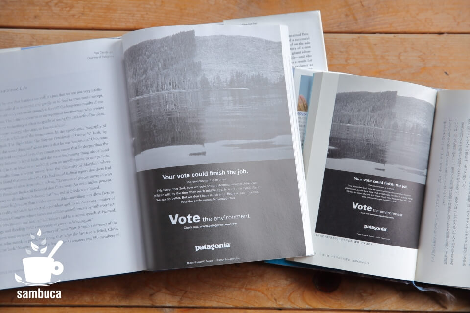 Vote the environment(環境に投票を)