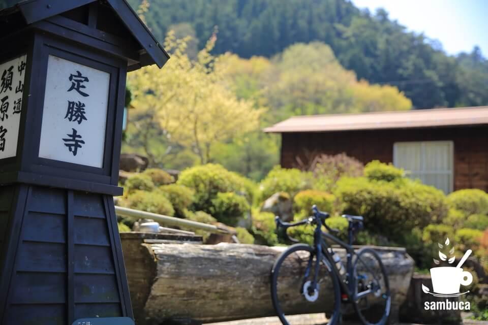 須原宿の定勝寺前