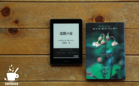 『沈黙の春』(Kindle)と『センス・オブ・ワンダー』