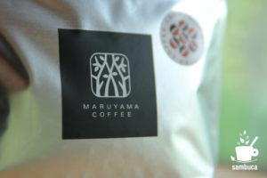 丸山珈琲のコーヒー