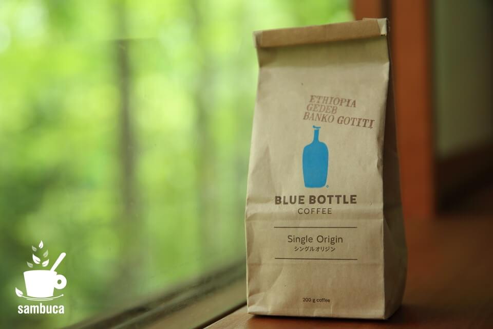 ブルーボトルコーヒーのシングルオリジン