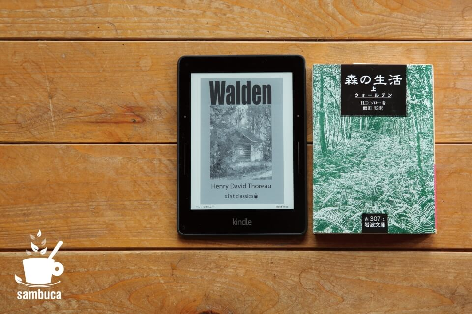 『森の生活 ウォールデン』(H.D. ソロー)も英語版は無料