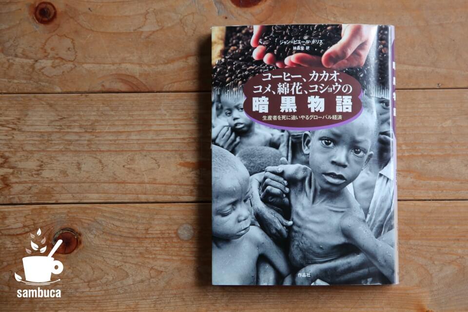 『コーヒー、カカオ、コメ、綿花、コショウの暗黒物語 生産者を死に追いやるグローバル経済』ジャン=ピエール・ボリス(林昌宏 訳)