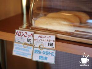 藪原宿にぎわい広場・笑ん館のパンコーナー