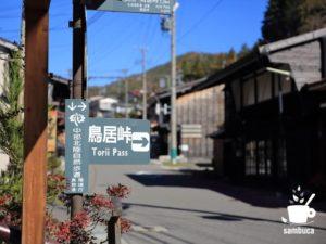 藪原宿から鳥居峠を目指します
