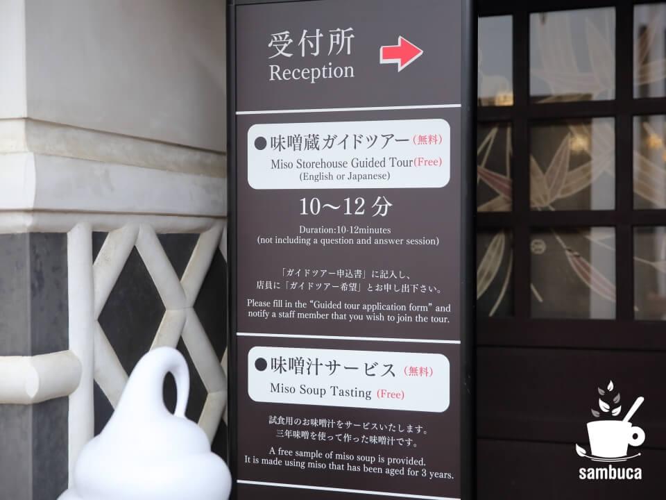 石井味噌の「味噌蔵ガイドツアー」の看板