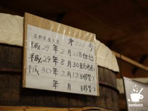 長野県産大豆が使われています(石井味噌の蔵にて)