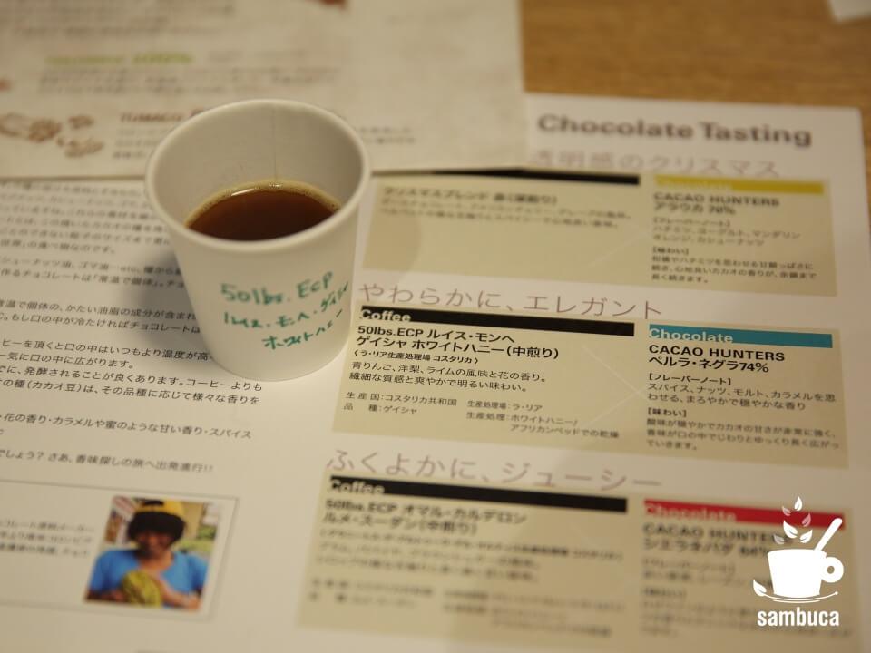 チョコレートに合わせるコーヒー