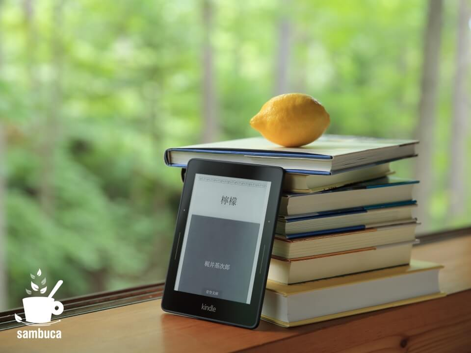kindle(キンドル)で読む梶井基次郎の『檸檬』