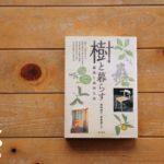 『樹と暮らす(家具と森林生態)』清和研二, 有賀恵一