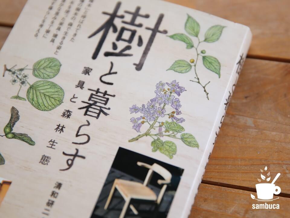 『樹と暮らす(家具と森林生態)』の表紙(真ん中・右はキリの花)