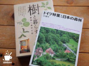『ドイツ林業と日本の森林』、築地書館の本