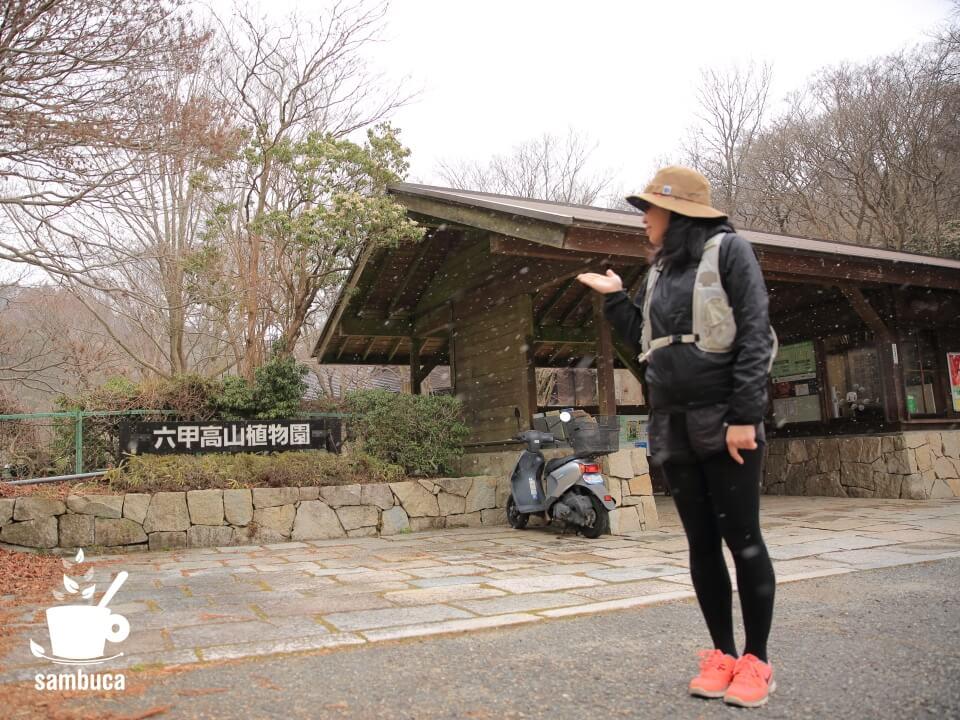 六甲高山植物園の入口