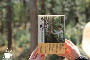 『日本林業を立て直す』を持って、速水林業の森へ