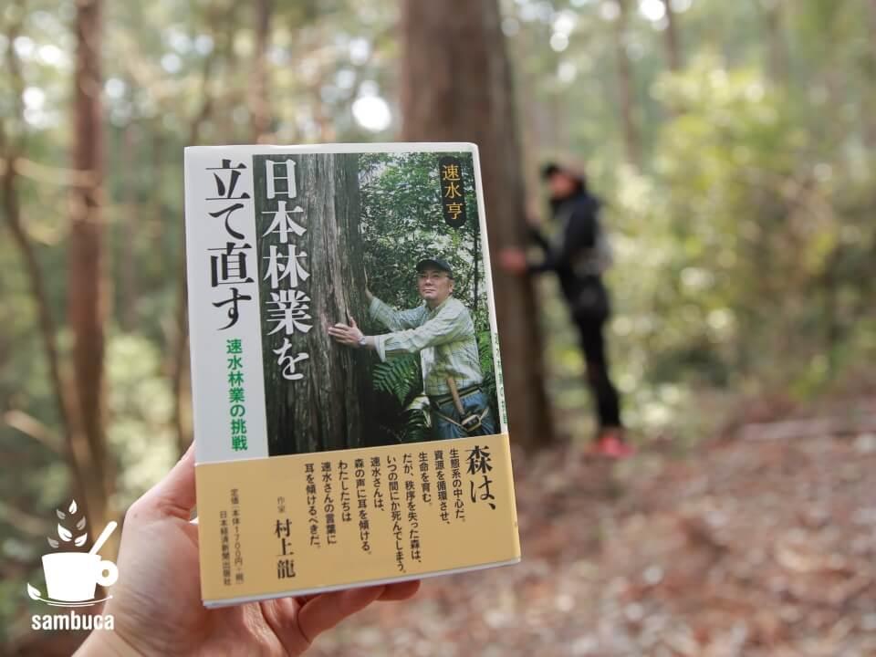 『日本林業を立て直す』の表紙と…