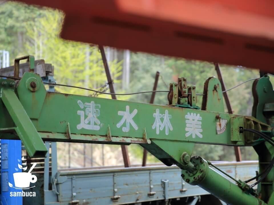 速水林業の森の入口にて