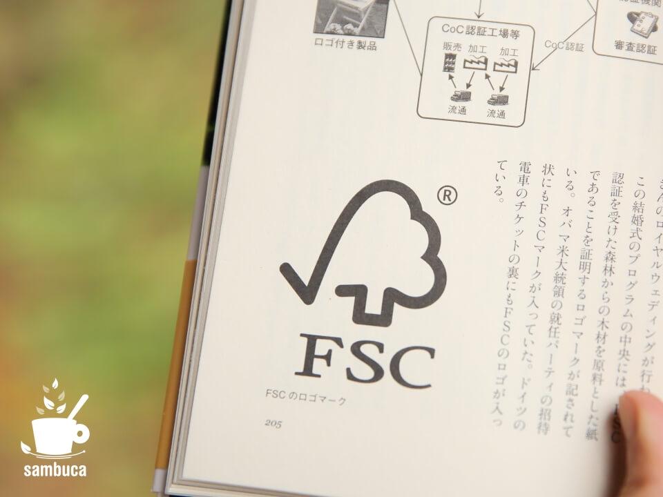 FSCのロゴマーク