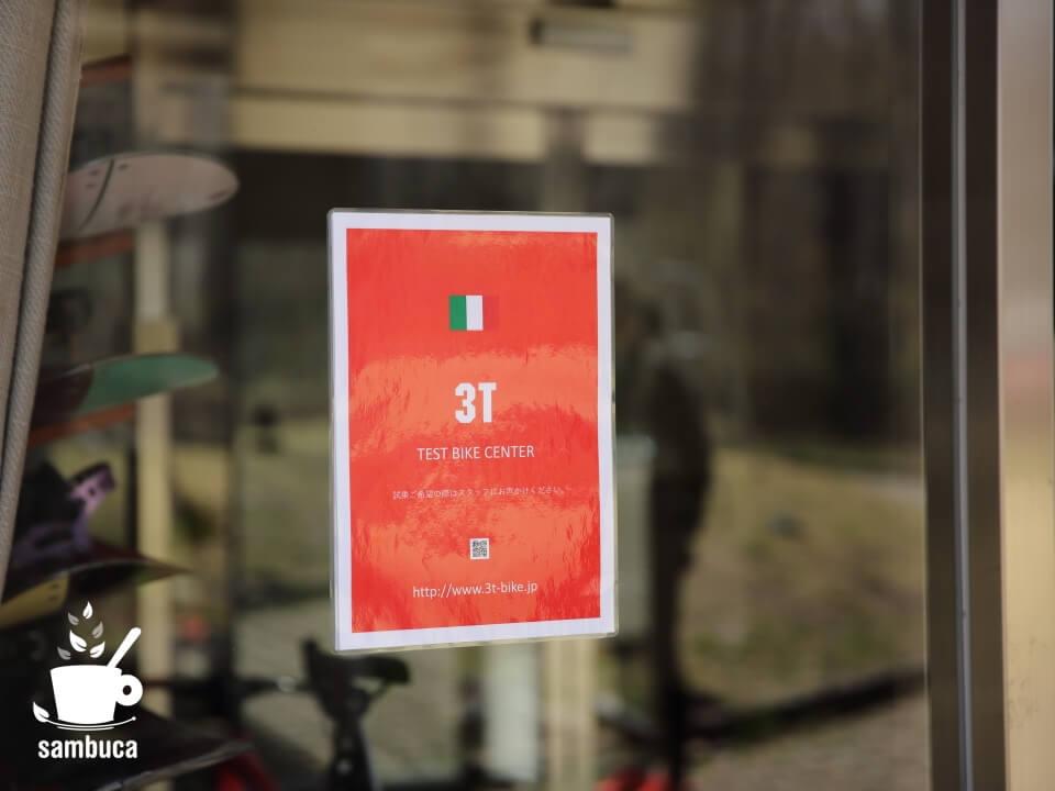 ノーススターの入口(「3T TEST BIKE CENTER」と掲示されています)