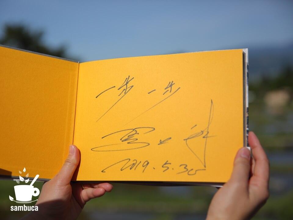 野口健さんのサイン