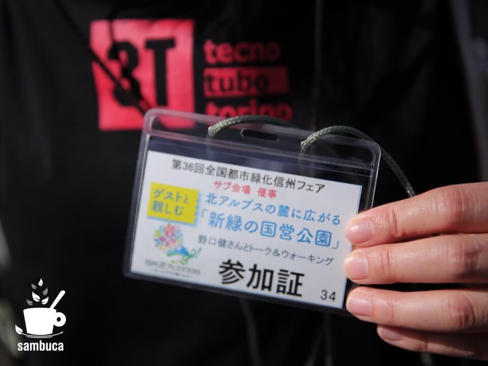 「野口健さんとトーク&ウォーキング」参加証