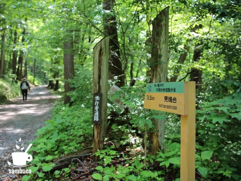 ハイキングコース(旧碓氷峠遊覧歩道)の入口