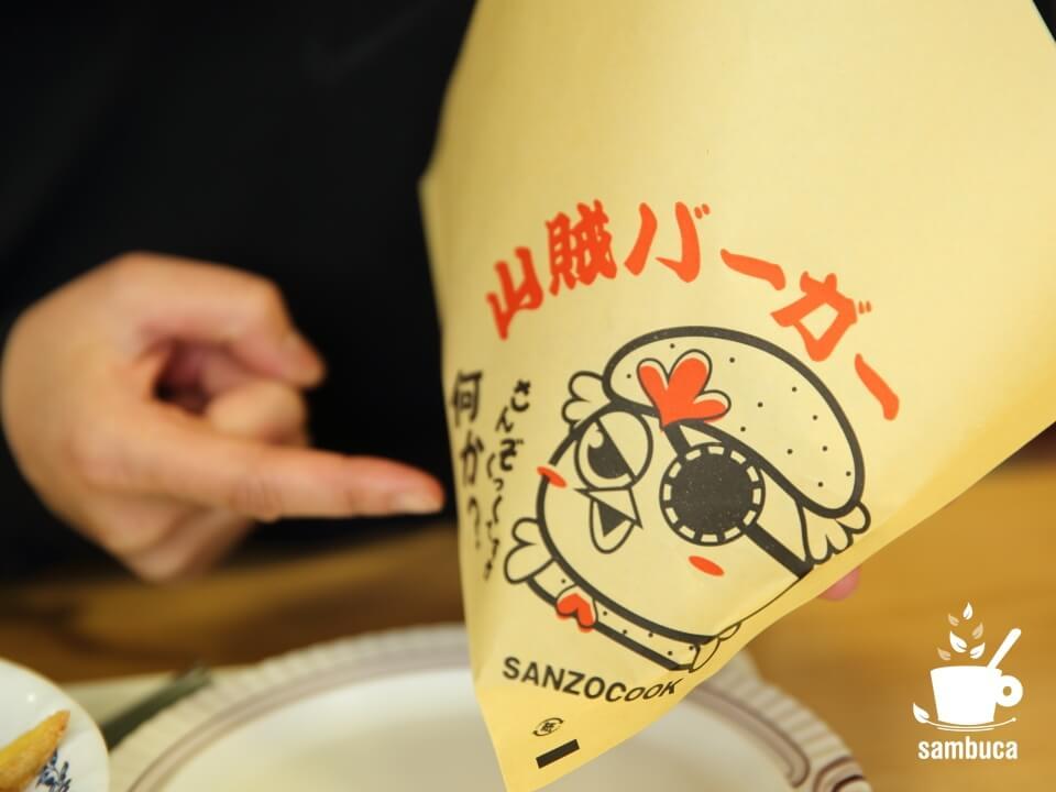 山賊バーガー(乗鞍観光センターのレストラン)