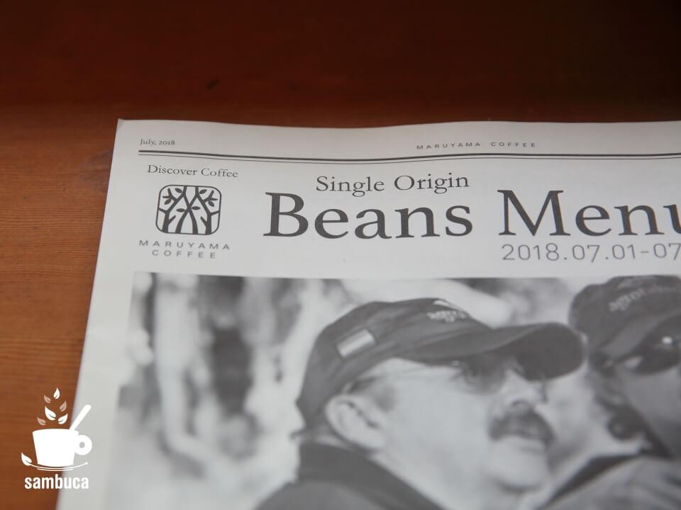 丸山珈琲で配布されている冊子