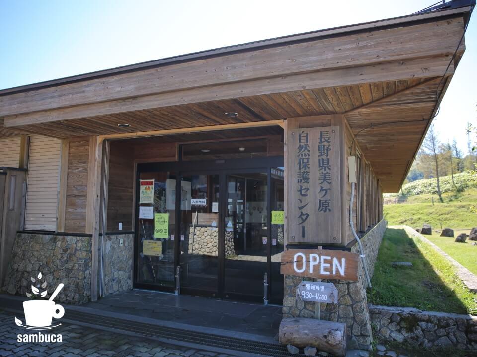 長野県美ヶ原自然保護センター