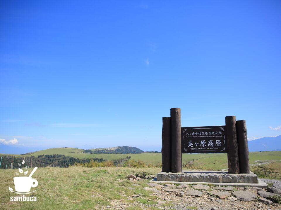 美ヶ原牧場の風景