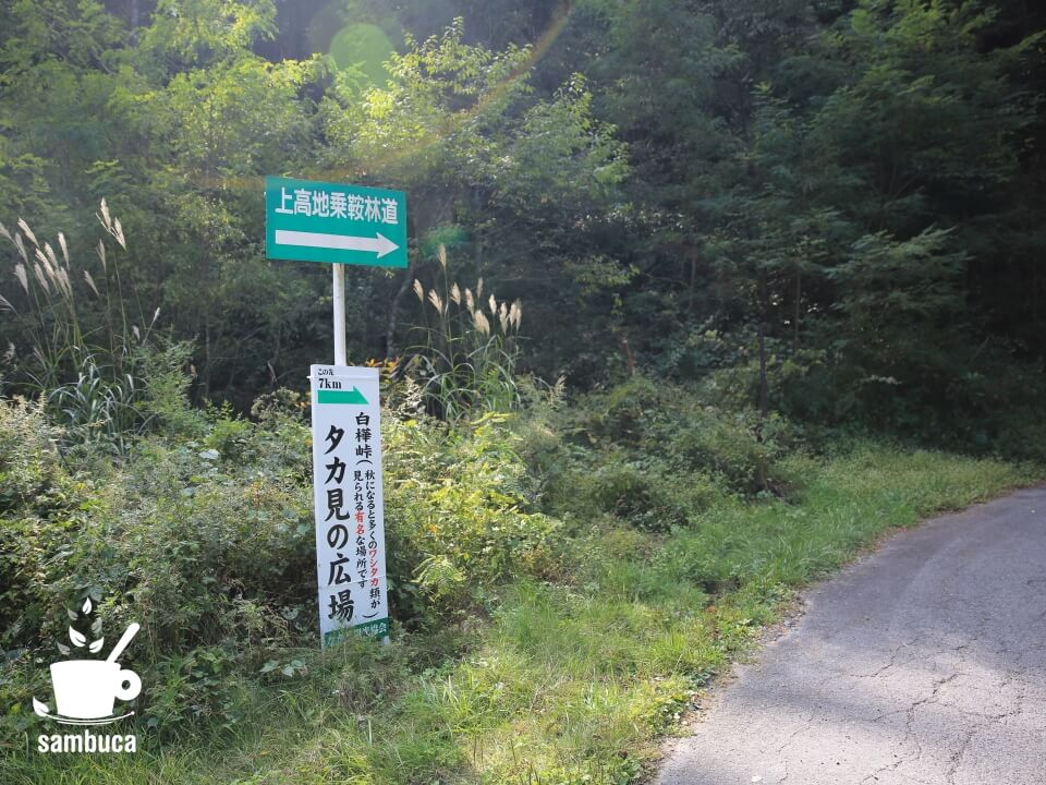 上高地乗鞍スーパー林道への分岐