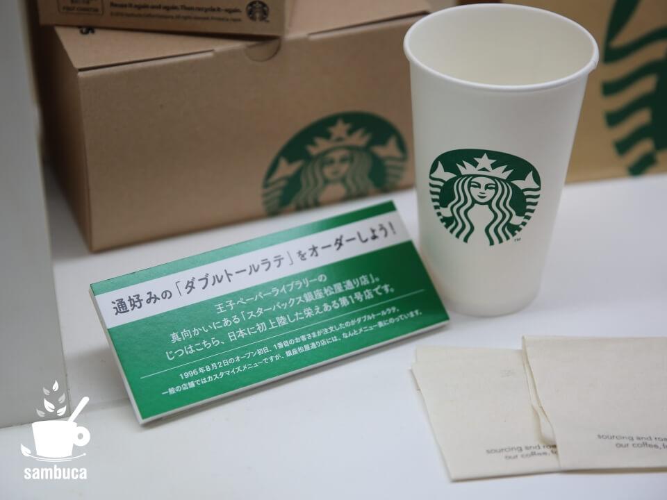 スターバックスの紙カップ(王子ペーパーライブラリーにて)