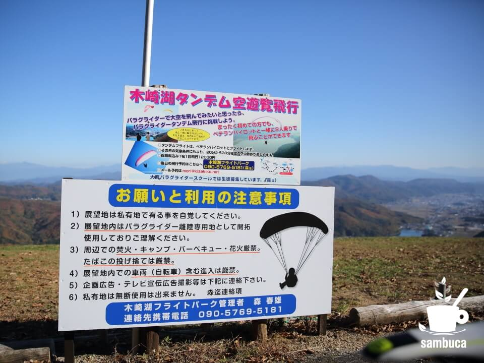 「木崎湖タンデム空遊覧飛行」の案内板
