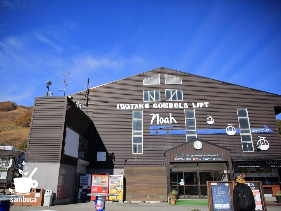 「岩岳ゴンドラリフト ノア」の山麓駅