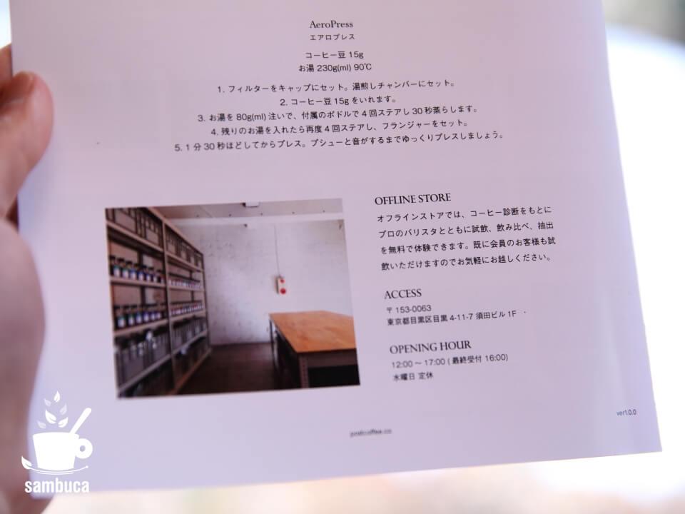 店舗(コンセプトストア)が東京の目黒に