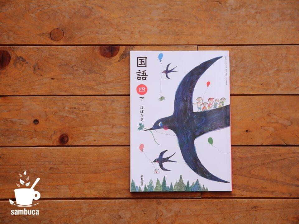 光村図書の小学校4年生の国語の教科書(『プラタナスの木』収録)