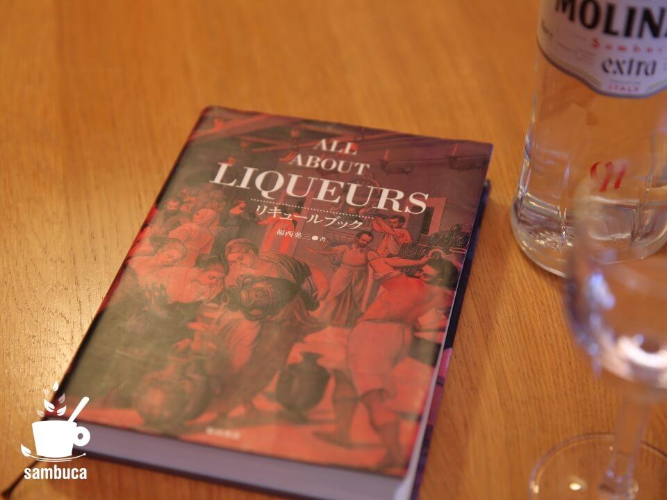 柴田書店の『ALL ABOUT LIQUEURS・リキュールブック』
