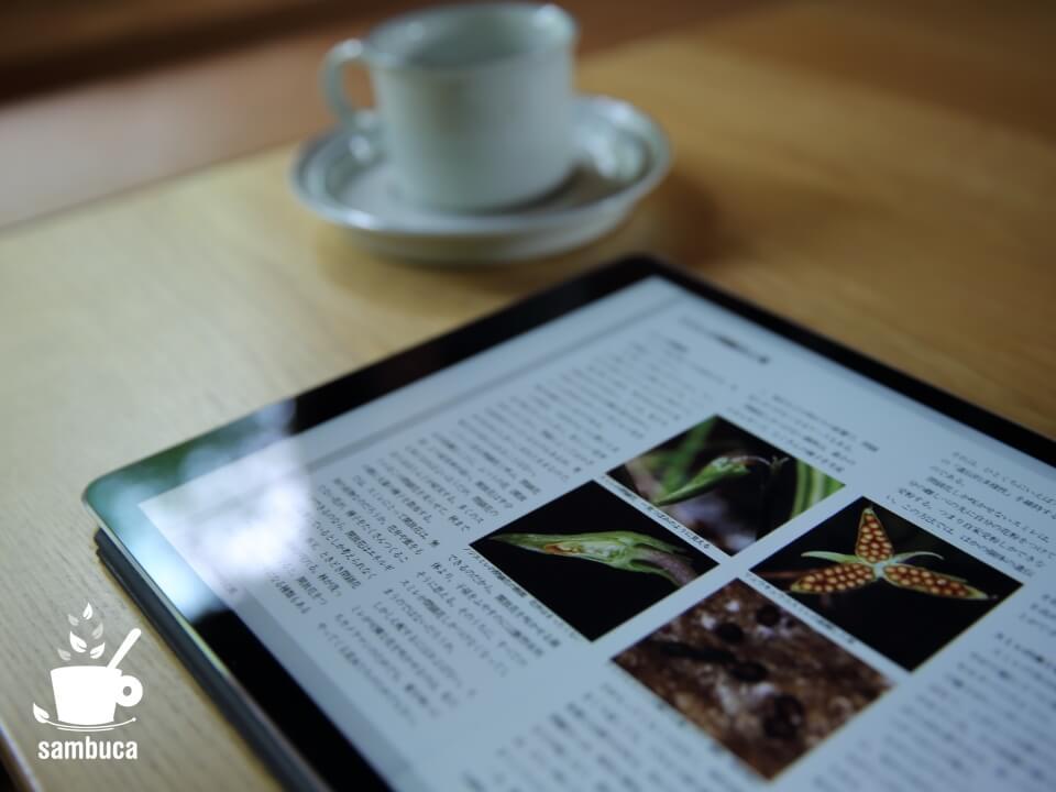 iPadで読む植物図鑑