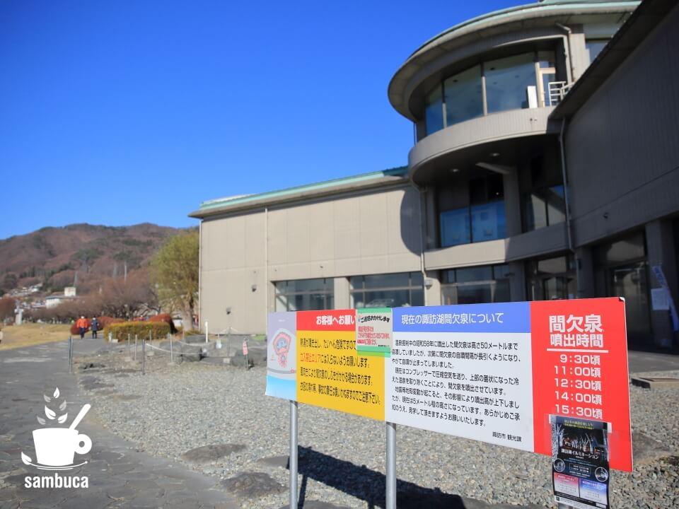 諏訪湖間欠泉センター。この近くにも足湯があります。