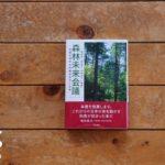 『森林未来会議(森を活かす仕組みをつくる)』