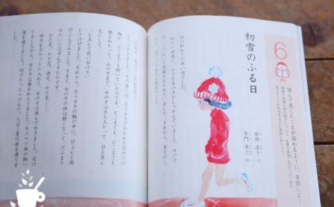 『初雪のふる日』(小学4年の国語の教科書)