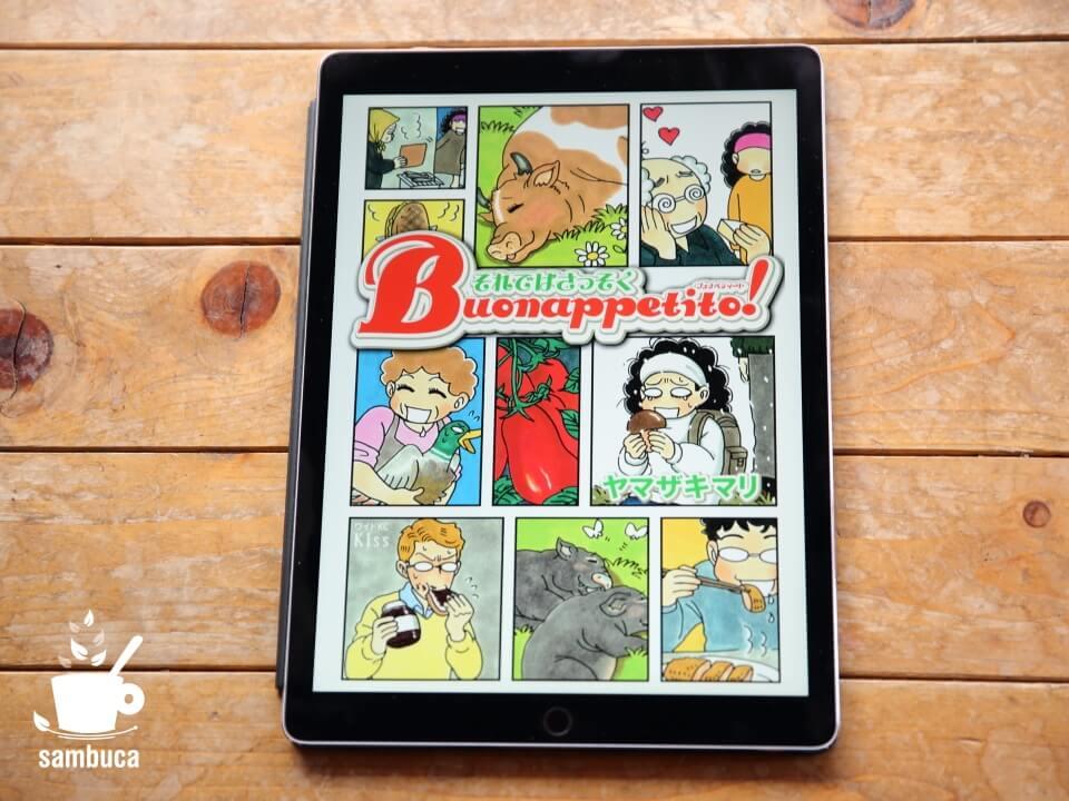 『それではさっそくBuonappetito!』のkindle版。