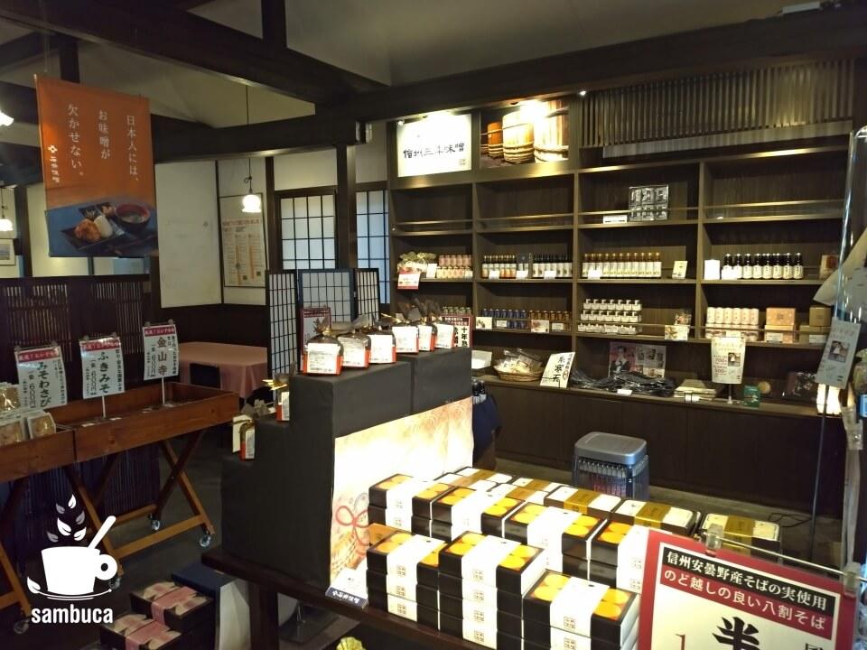 石井味噌のお土産コーナー