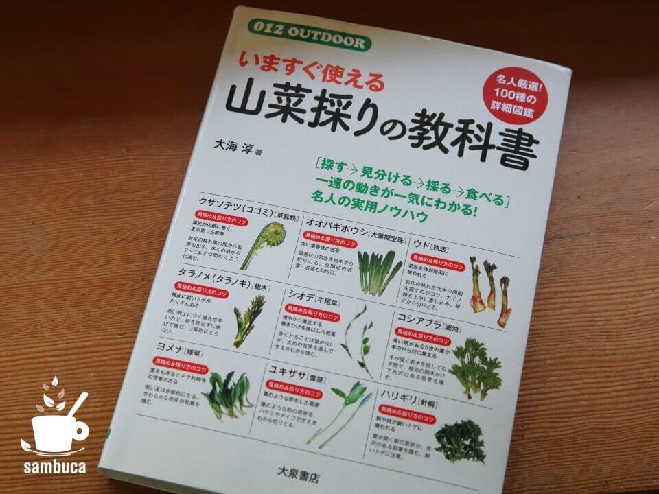 『山菜採りの教科書』(大泉書店)