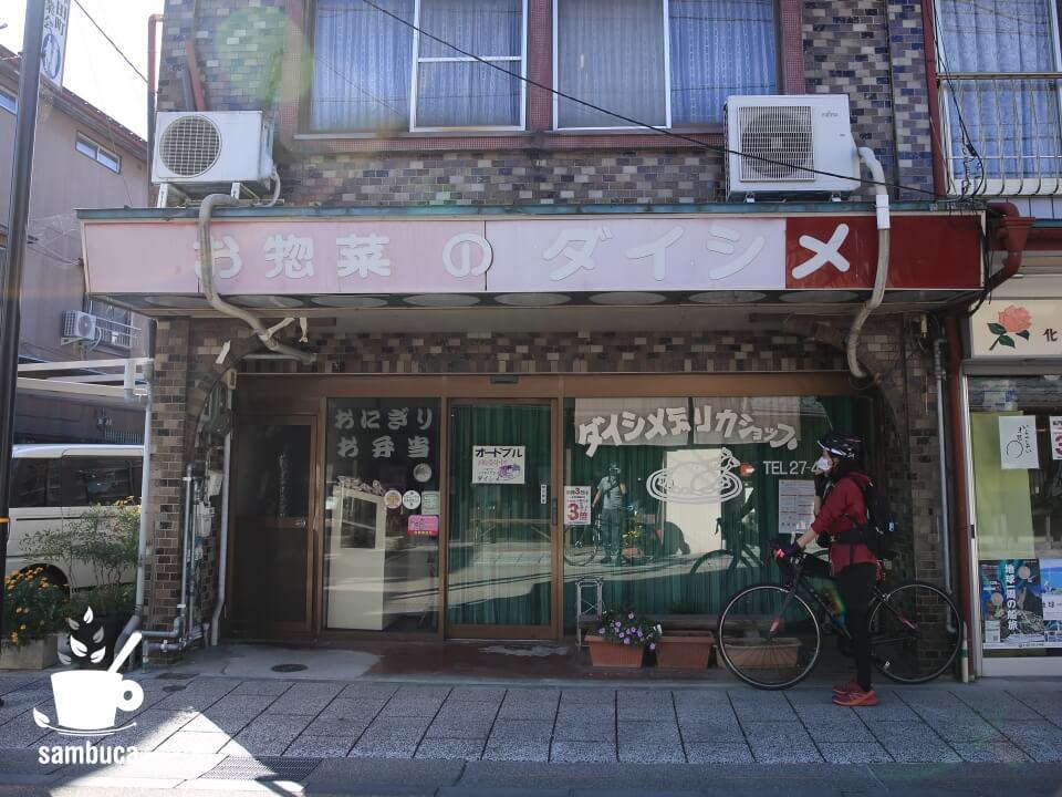 ダイシメ総菜店